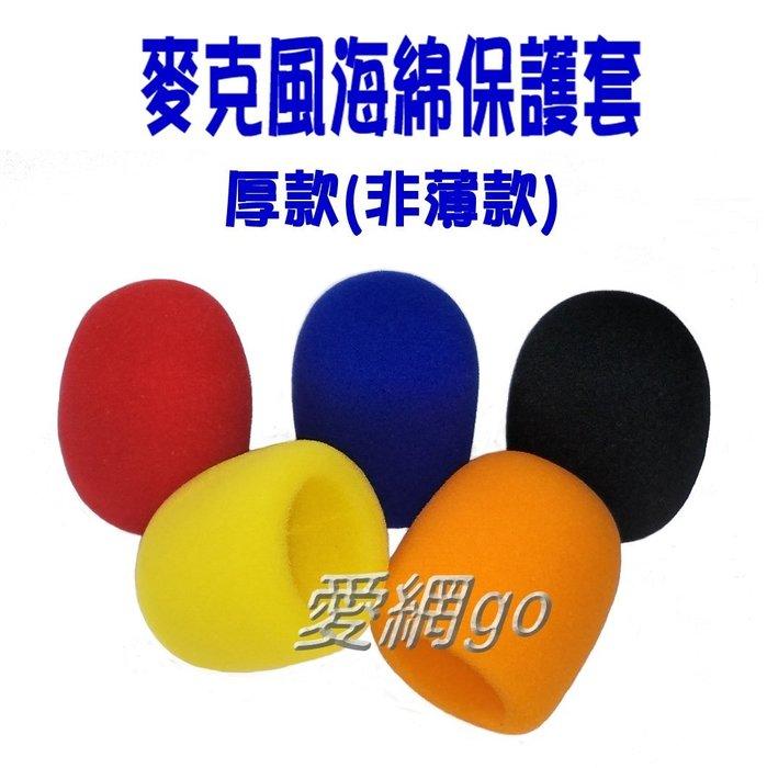 Q7 Q9 Q9S 麥克風保護套 麥克風海綿防噴罩  海綿防噴罩 麥克風海綿套 厚款 可水洗重複使用  非一次性商品