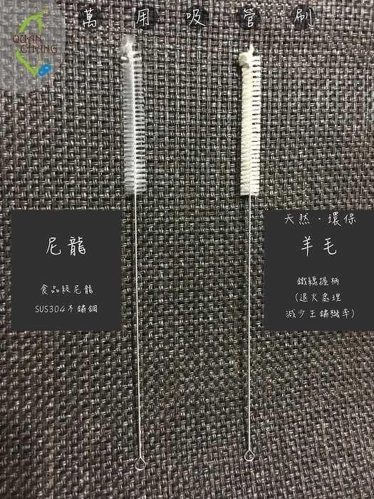 【光合作用】QC館 萬用吸管刷 羊毛尼龍可選 環保清潔 粗細吸管都適合刷用 100%台灣製造 純手工製作