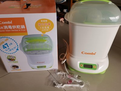 combi電子消毒鍋