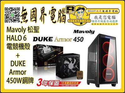 @淡水無國界@ 松聖 HALO 6 電競機殼 + Duke Armor BR450 450W 80Plus銅牌 電源供應 新北市