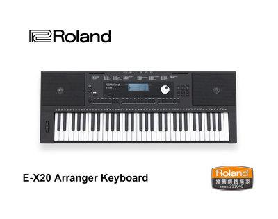 【現代樂器】Roland E-X20 Arranger Keyboard 自動伴奏 61鍵 電子琴 原廠公司貨 EX20