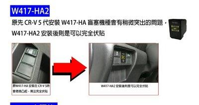 (聊聊議價)ORO TPMS 胎壓偵測器 W417-HA2 CRV5專用(金屬氣嘴自動定位)