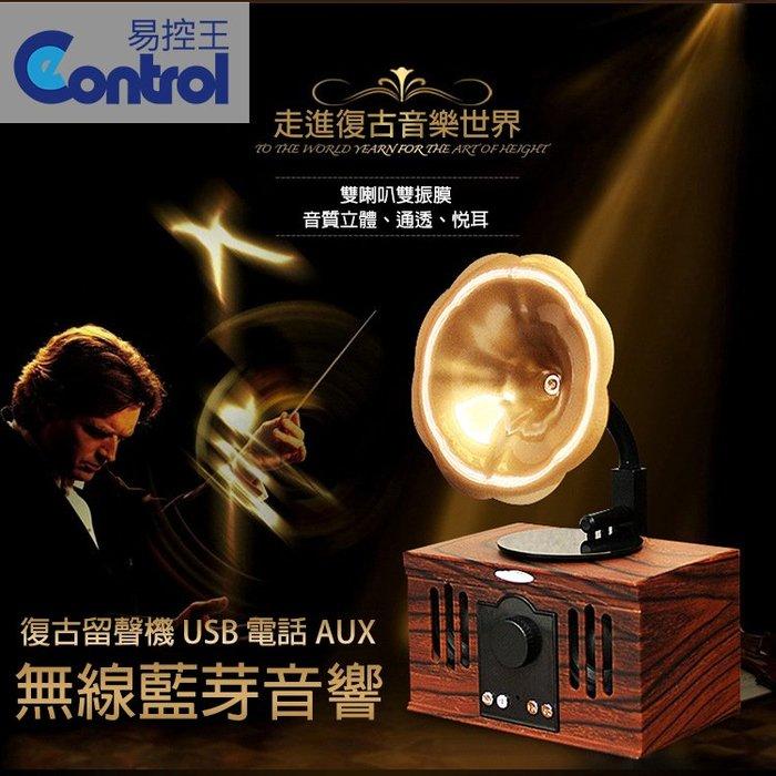 【易控王】無線藍芽音箱 藍芽喇叭 復古留聲機 紅木紋 USB AUX(50-018)