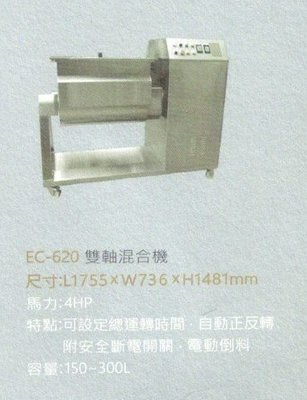 EC-620雙軸混合機