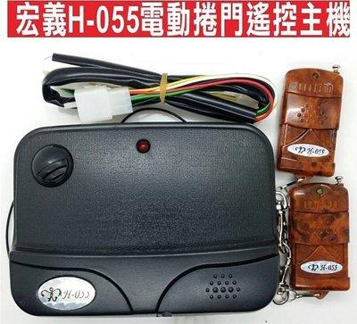遙控器達人宏義H-055電動捲門遙控主機 1台1500+四顆350+4=1400遙控器特價2900元