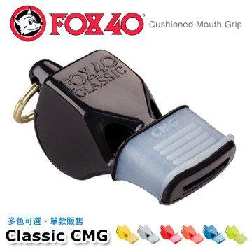 【ARMYGO】FOX40 CMG改良式高音哨有護嘴 (單個)
