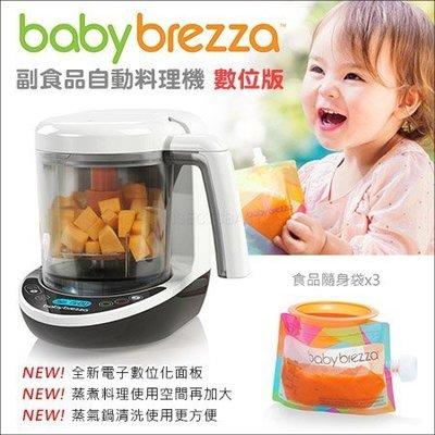 ✿蟲寶寶✿【美國Babybrezza】現貨!全新數位化升等 輕鬆料理 寶寶副食品自動調理機 - 數位版
