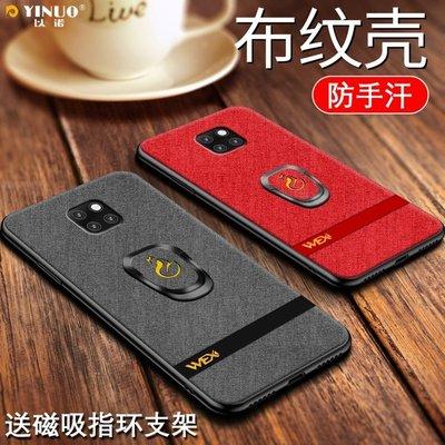 手機膜 鋼化膜Huawei華為mate 20pro protection case back cover ring手機殼潮