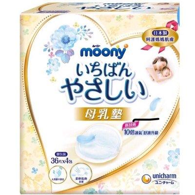 Moony 日本 滿意寶寶 母乳墊 溢乳墊 防溢乳墊 《36片*4包/盒》 COSTCO代購