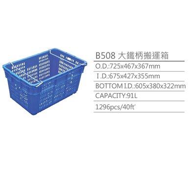 鐵柄搬運箱 搬運箱 鐵柄箱 鐵柄籃 塑膠籃 塑膠箱 大鐵柄搬運箱(台灣製造)