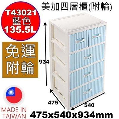 免運/T43021美加四層櫃(附輪)/收納櫃/尿布收納/抽屜整理箱/換季收納/135.5L/T4302-1/直購價