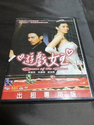 經典韓劇《遊戲女王》DVD (全劇20集) 李寶英 朱鎮模(奇皇后)主演 (出租版)