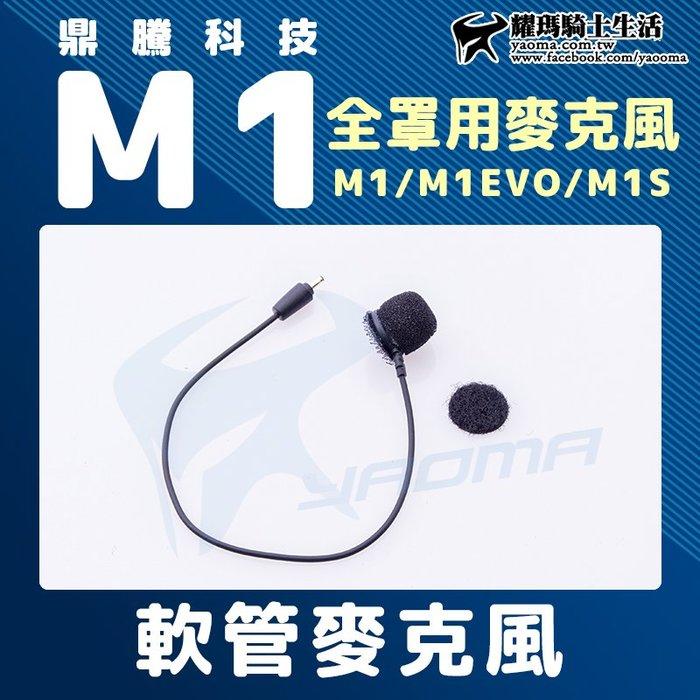 鼎騰科技 M1 EVO M1S 全罩帽適用 軟管麥克風 軟線 MIC 全罩安全帽專用 藍芽耳機配件 耀瑪騎士