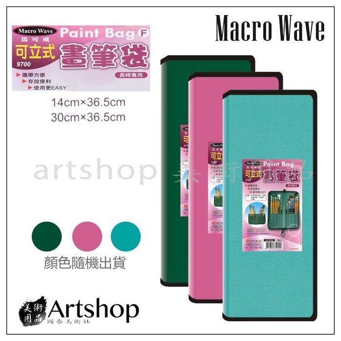 【Artshop美術用品】Macro Wave 馬可威 AR9700 F型可立式筆袋 (長桿專用)