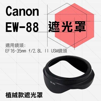團購網@Canon 植絨款 EW-88 蓮花遮光罩 EF 16-35mm f/2.8L II USM 太陽罩 攝影