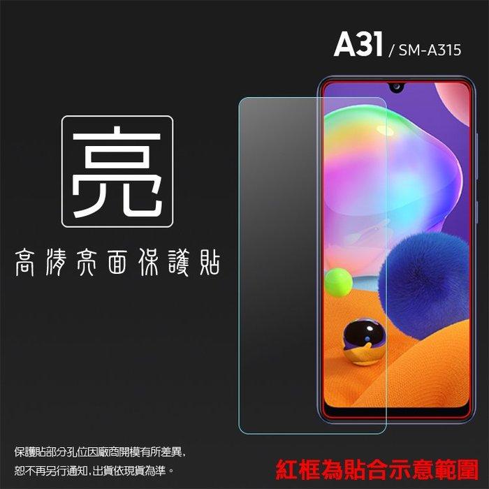亮面/霧面 螢幕保護貼 SAMSUNG 三星 Galaxy A31 SM-A315 保護貼 軟性 亮貼 霧貼 保護膜