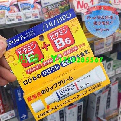 日本 moilip 資生堂潤唇膏 護唇膏 口角炎8g