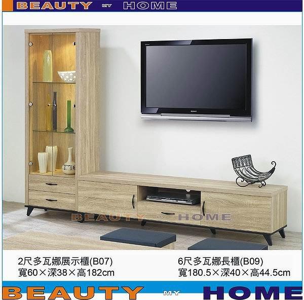 【Beauty My Home】20-HL-291-04多瓦納8尺L型電視櫃【高雄】