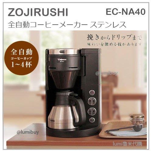 【現貨】日本原裝 ZOJIRUSHI 象印 全自動 美式 咖啡機 磨豆 不鏽鋼 保溫壺 2段濃度 好清洗 EC-NA40