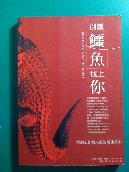 【CS超聖文化站】別讓鱷魚找上你 [找工作與人生的最佳答案] 約翰.柯隆 彼得.林 原價250