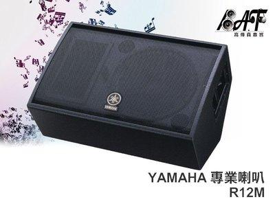 高傳真音響【YAMAHA R12M】 12吋音響喇叭舞台音響.PA系統.教會.樂團