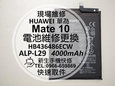 免運【新生手機快修】HUAWEI華為 Mate 10 全新內置電池 ALP-L29 HB436486ECW 現場維修更換