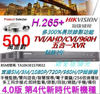 海康威視 防駭主機 就是這個光 8路4音 H265+ 500萬畫數 五合一 AHD/TVI/CVI/類比混插XVR