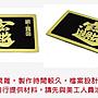 客製 訂製 蝕刻牌 腐蝕牌 銜牌 不鏽鋼金屬牌 大型金屬牌 金屬腐蝕招牌 請來洽詢 -銅板-砂面上色(凸)
