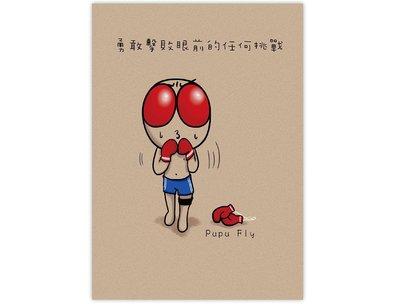 《勇敢的挑戰》 蒼蠅星球 / 插畫明信片 / 正面能量 /  勵志 /  手創市集
