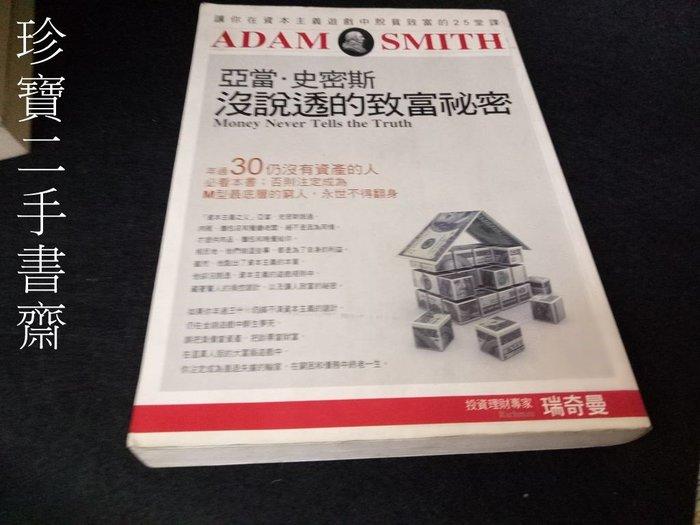 【珍寶二手書齋FA167】亞當.史密斯沒說透的致富祕密ISBN:9789868626843│瑞奇曼│智言館