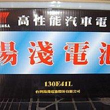 [新莊實體店面]~YUASA 湯淺 加水式 130E41L 4期噴射新堅達,舊品另有折扣,運送限大台北桃園