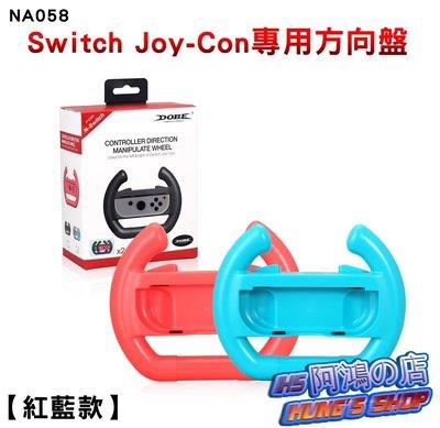 阿鴻の店-【全新現貨】DOBE 任天堂 Switch Joy-Con 賽車遊戲專用 紅藍款 方向盤 兩入裝[NA058]