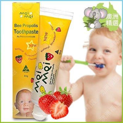 【澳洲精選】Mei Mei 幼兒蜂膠牙膏 天然草莓口味(含活性氟) 可吞服 80g