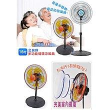【金展輝】6吋/10吋/12吋/14吋/16吋 涼風扇 風量大 電扇 立扇 桌扇