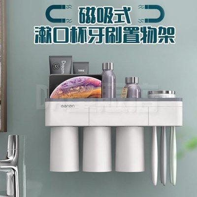 多功能磁吸牙刷架 牙刷杯架組 漱口杯架 牙刷收納架 手機架 無痕置物架(V50-2607)