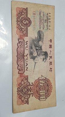中國人民銀行 1960年 煉鋼 5圓