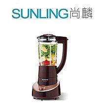 SUNLING尚麟 Panasonic國際牌 1300ml 新食感果汁機 MX-XT701 鍍黑鈦鋼刀 來電優惠