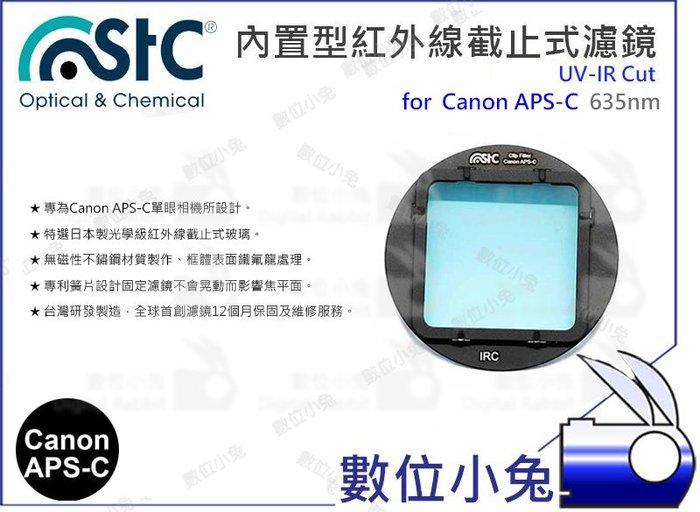 數位小兔【635nm UV-IR Cut 內置型 紅外線截止式濾鏡 Canon APS-C】STC 還原鏡 APSC