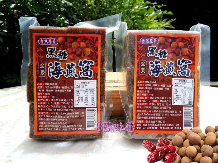 3 號味蕾~自然原素 海燕窩(桂圓紅棗) 《全素》珊瑚草又名麒麟菜或是海燕窩, 含豐富的營養,桂圓紅棗黑糖海燕窩