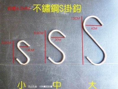 【元山五金】 中9cm 白鐵S鉤 S型掛鉤 S型掛勾 430材質 粗4.2mm