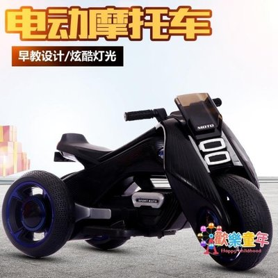 兒童電動摩托車男孩女寶寶三輪車充電小孩玩具汽車可坐人童車大號 XW