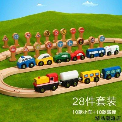 木製玩具 木製軌道組 兒童玩具 軌道橋 兒童交通工具標志牌路標木質火車交通安全標識牌知識親子游戲玩具