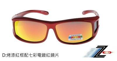 【視鼎Z-POLS專業電鍍偏光款】可包覆近視眼鏡於眼鏡內!近視專用!舒適Polarized寶麗來電鍍偏光眼鏡,實用超方便