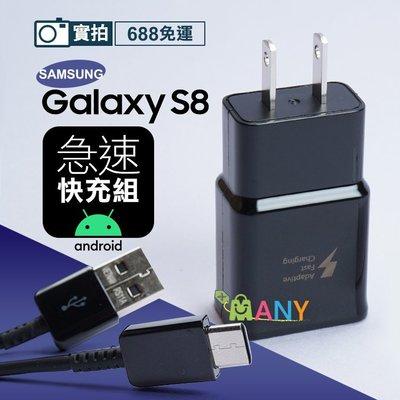 促銷 三星充電 快充 QC2.0 快速...