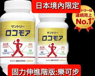 現貨,效期2022/09【日本原裝】Suntory 三得利樂可步(固力伸進階版)大瓶裝(360粒入/60天份)
