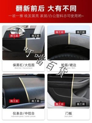 [可開發票特惠]汽車表板蠟內飾塑料件翻新還原劑鍍晶黑色保險杠修復上光養護用品-雲尚坊