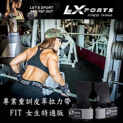 LEXPORTS 勵動風潮/ 專業重訓...
