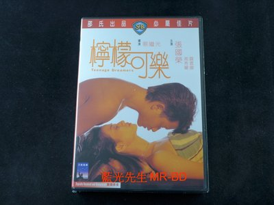 [DVD] - 檸檬可樂 Teenage Dreamers 數碼修復版