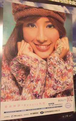 李蒨蓉 Janet Lee 2002 Beauty 102 親筆簽名 台視文化 台灣版 宣傳海報