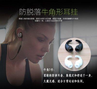 入耳式耳機套 藍芽耳機套 運動防掉耳塞 運動防掉耳套 JBL入耳式耳套